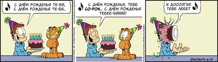 40 лет! Гарфилд, перевод, комиксы, юмор, кот, 40 лет, день рождения