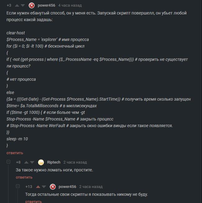 Когда ты хороший кодер ) Скрипт, Windows, Диспетчер задач, Код, Комментарии на пикабу, Скриншот