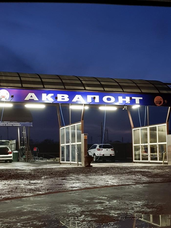 Красиво жить... Карачаево-Черкесия, Автомойка, Название, Понты, Фотография