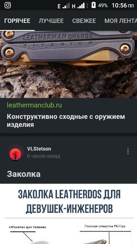 Совпадение. пикабу, пост, реклама, leatherman
