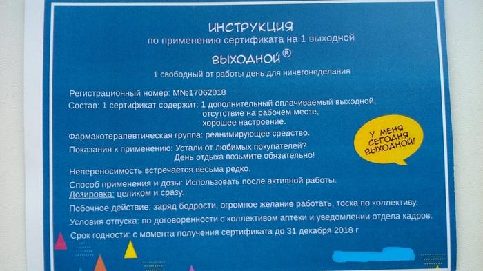 Сертификат на выходной день аптека, работа, один выходной, прикол, хорошие работодатели, подарочный сертификат
