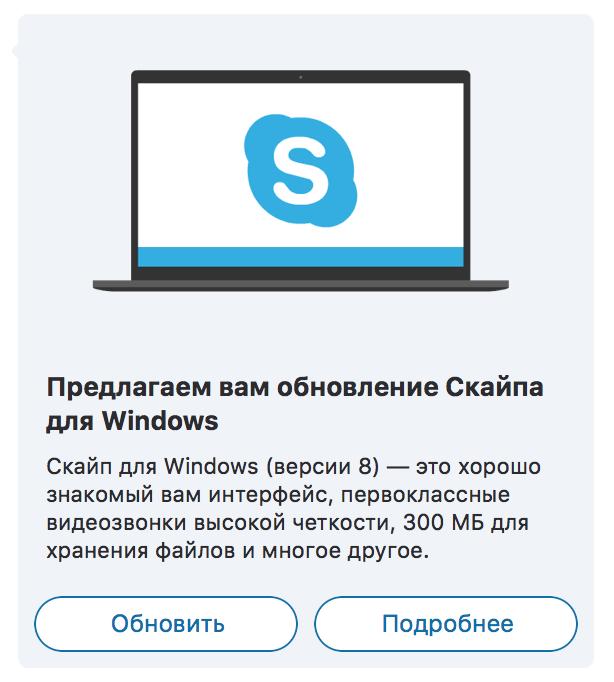 Майкрософт в своем уме? Skype, Обновление, Microsoft