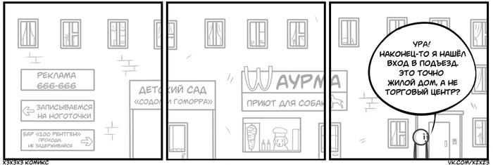 Первый этаж Комиксы, Юмор, Хз