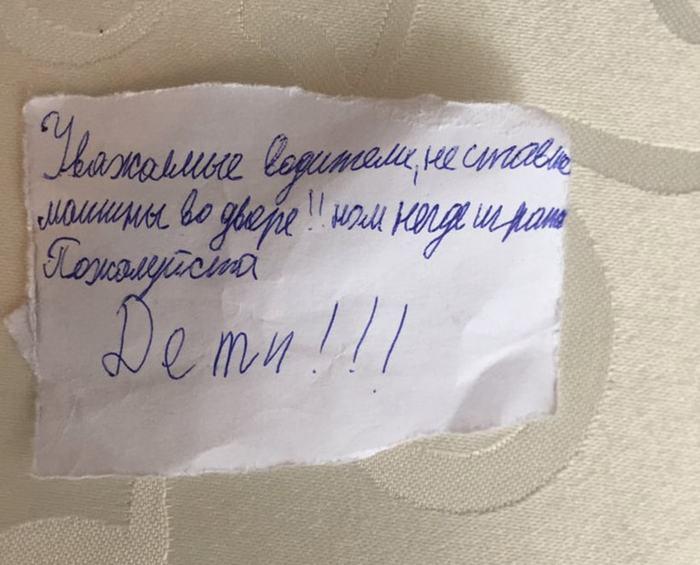 Дети оставили записки всему дому с просьбой Минск, Записка, Дети, Играть во дворе