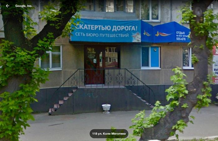 Когда умеешь в названия 2 Название, Google maps, Курган