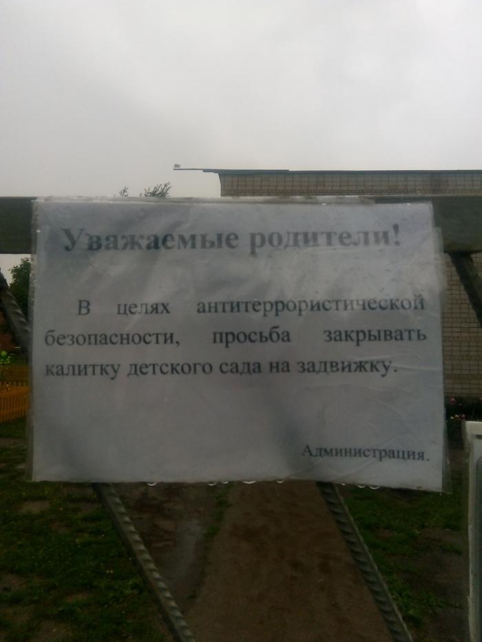 Антитеррор по удмуртски Антитеррор, Сарапул, Юмор, Фотография