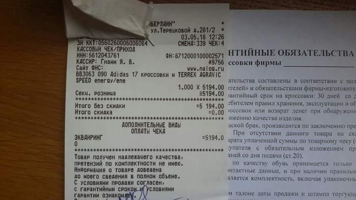 Кроссовки Марафон, Трейл, Кроссовки, Длиннопост