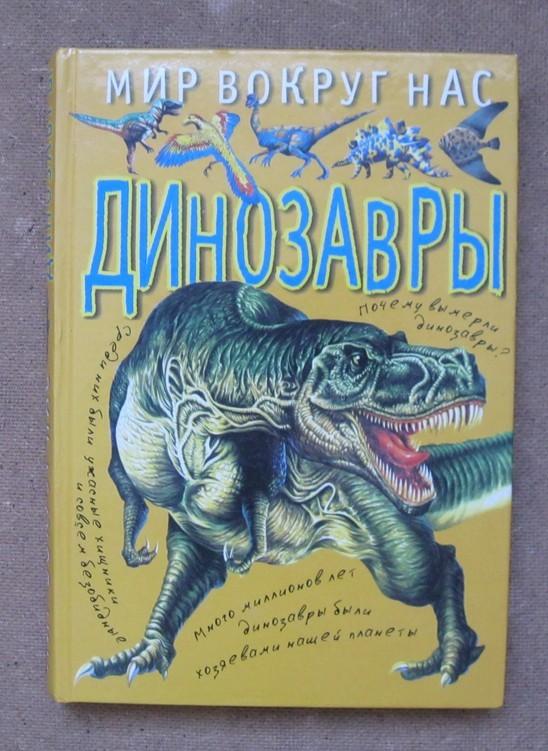 Моя домашняя библиотека: Динозавры, часть 2 Динозавры, Книги, Доисторические животные, Журнал с наклейками, Длиннопост