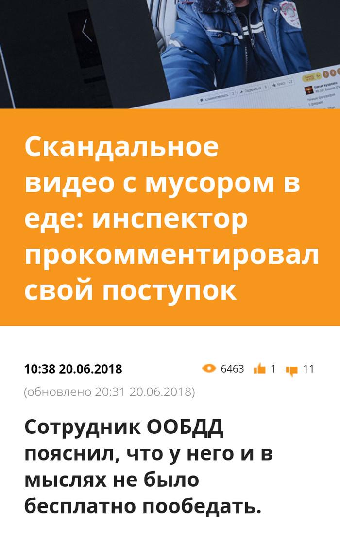 Интересный заголовок. Бишкек, Гибдд, СМИ