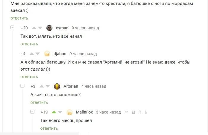 Комментарии из поста Батюшка, Крещение, Комментарии на пикабу, Скриншот