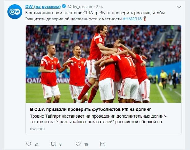 Партнеры обеспокоены нашим успехом. Политика, Чемпионат мира по футболу 2018, Футбол, Допинг, Партнеры