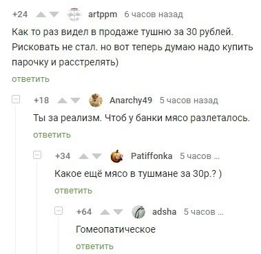 Тушенка Скриншот, Комментарии на пикабу, Тушенка