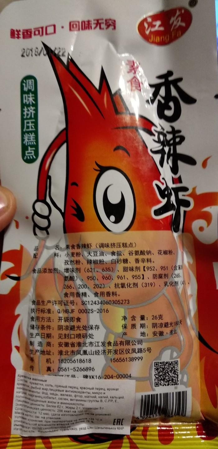 Китайские странные креветки. Еда, Пиво, Длиннопост