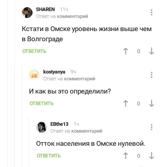Уровень жизни Комментарии на пикабу, Не пытайтесь покинуть Омск, Волгоград