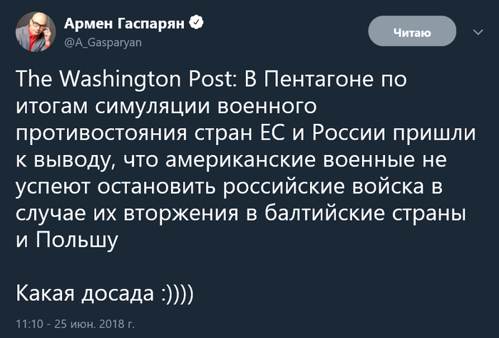 А так хотелось Политика, НАТО, Балтика, Польша, Нуб, Twitter
