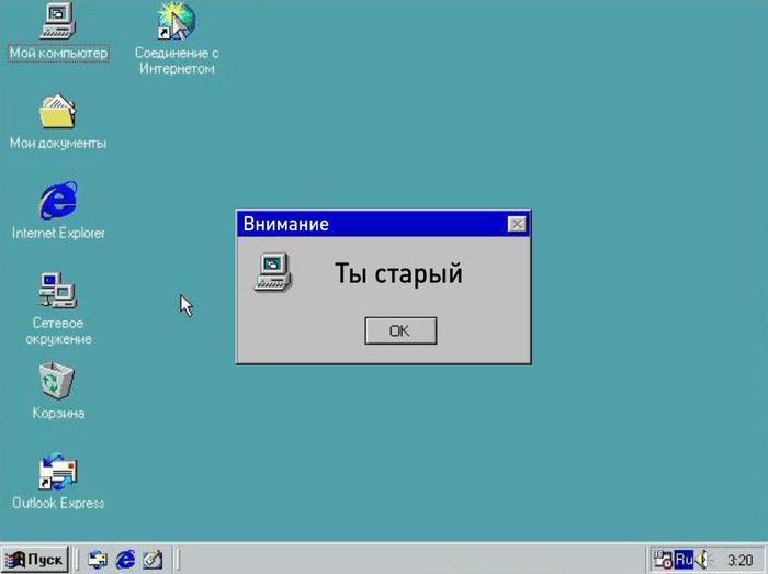 Сегодня Windows 98 отмечает своё 20-летие!