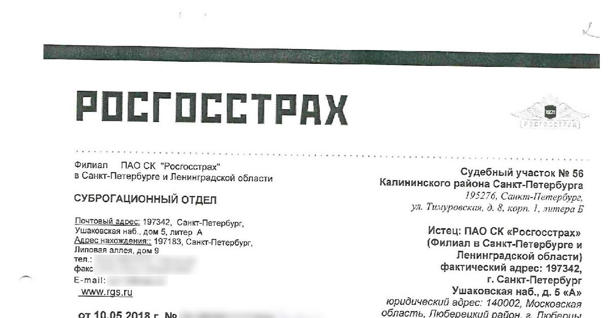 Исполнительный лист росгосстрах заявление в суд на банк