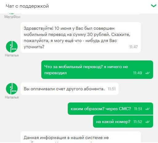 """Списание средств без объяснений """"Мегафон"""" Мегафон, Списание средств, Длиннопост"""