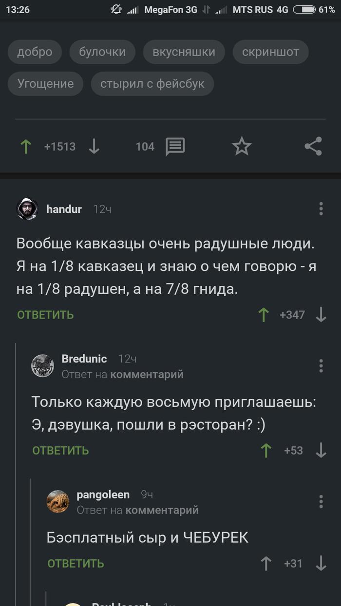 Кавказцы радушные люди. Кавказцы, Радушие
