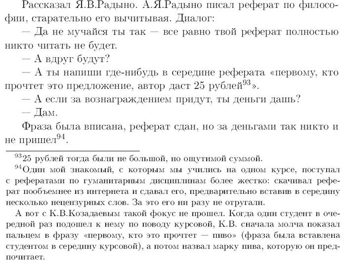 Как проверяют рефераты Прохорович, Математики шутят, Технари vs гуманитарии, Студенты