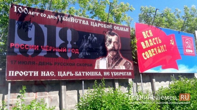 Не уберегли Кинешма, Юмор, КПСС, Фотография, Реклама, Конфликт, Царская семья