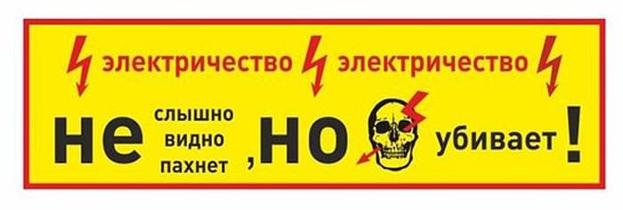 Электротравматизм Электрик, Травма, Электричество, Электрический ток, Дети, Рыбалка, Длиннопост, Техника безопасности, Напряжение