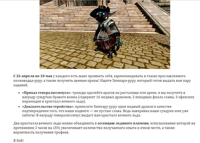 """Пост-опровержение. """"Бан от злого mail.ru"""" Archeage, Mailru, Опровержение, Скриншот, Компьютерные игры, Онлайн-Игры, Длиннопост"""