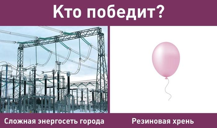 Запущенные выпускниками шарики оставили более 30 000 жителей Якутска без электроэнергии Лентач, Якутск, Выпускники, Воздушные шарики