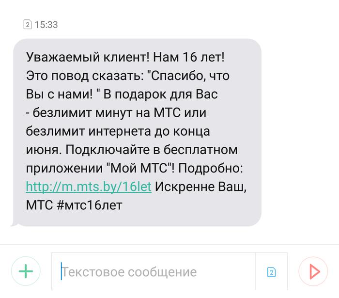 Безграничная щедрость от МТС Щедрость, МТС