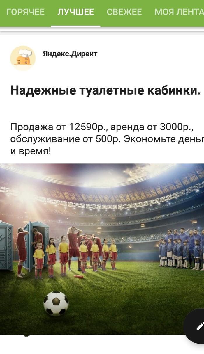 Что я такого искал, раз яндекс директ мне такую рекламу предлогает. Футбол, Чемпионат мира по футболу 2018, Туалет, Реклама, Яндекс директ