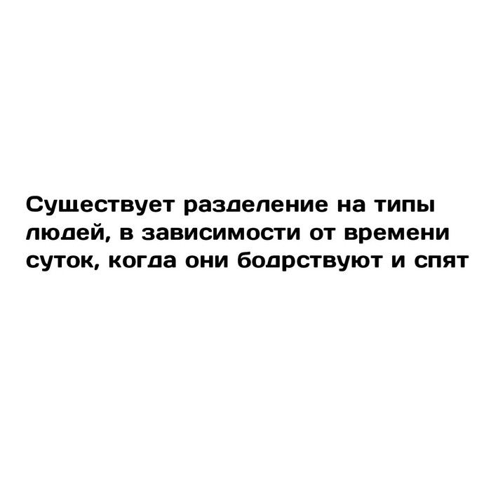 Типы людей Сингулярность, ВКонтакте, Типы людей, Жаворонки и совы, Сон, Длиннопост