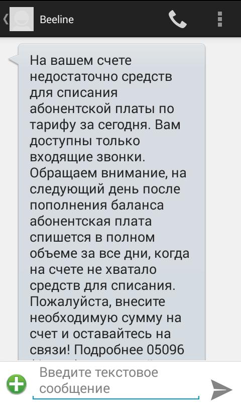 Пчелайн Билайн, Счет, Длиннопост
