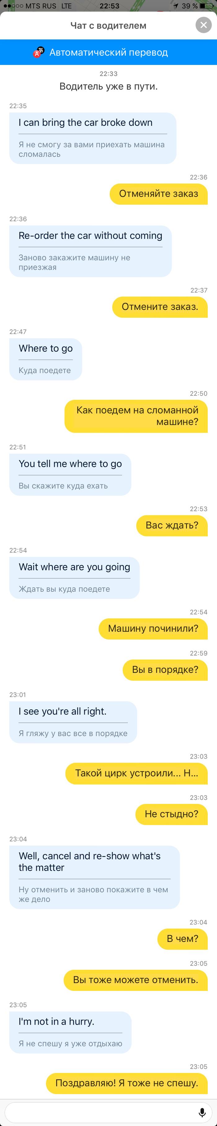 Пришлось ночевать на работе Яндекс такси, Чат, Саранск, Длиннопост