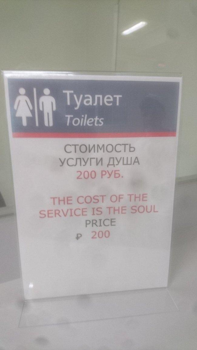 Продам душу за то, чтобы помыться Туалет, РЖД, Google translate, Трудности перевода