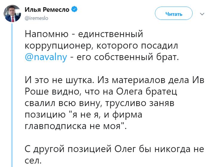Лёха борется с коррупцией. Будь как Лёха Политика, Алексей Навальный, twitter, Илья Ремесло, Борьба с коррупцией, донат, стеб, борцуны с системой