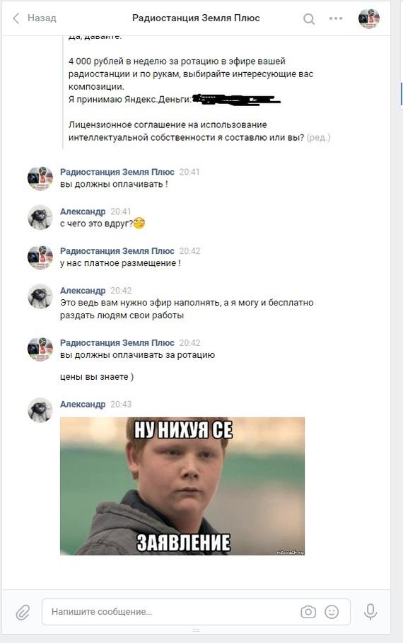 Немного троллинга Радиостанция, Музыка, Юмор, Длиннопост, Ротация, Скриншот, ВКонтакте