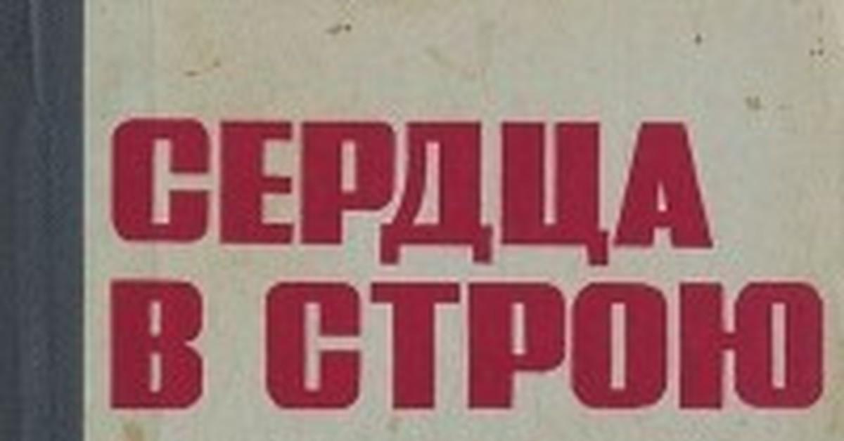 ИВАН СВИСТУНОВ СЕРДЦА В СТРОЮ СКАЧАТЬ БЕСПЛАТНО