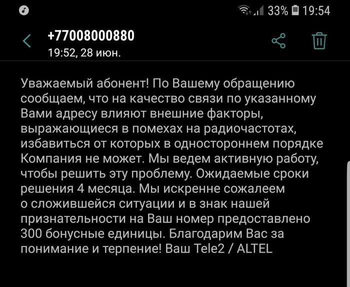 ТЕЛЕ 2 Казахстан пытается откупиться Сотовые операторы, Коррупция, Моё, Из жизни, Обман, Беспредел, Монополия, Длиннопост
