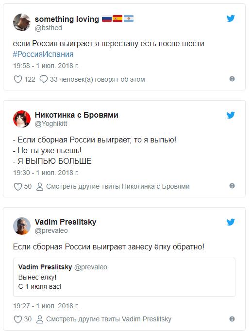 «Если Россия сегодня выиграет, то я...»: обещания пользователей Твиттера перед матчем с Испанией Twitter, TJournal, ЧМ 2018, Обещание, Футбол, Длиннопост
