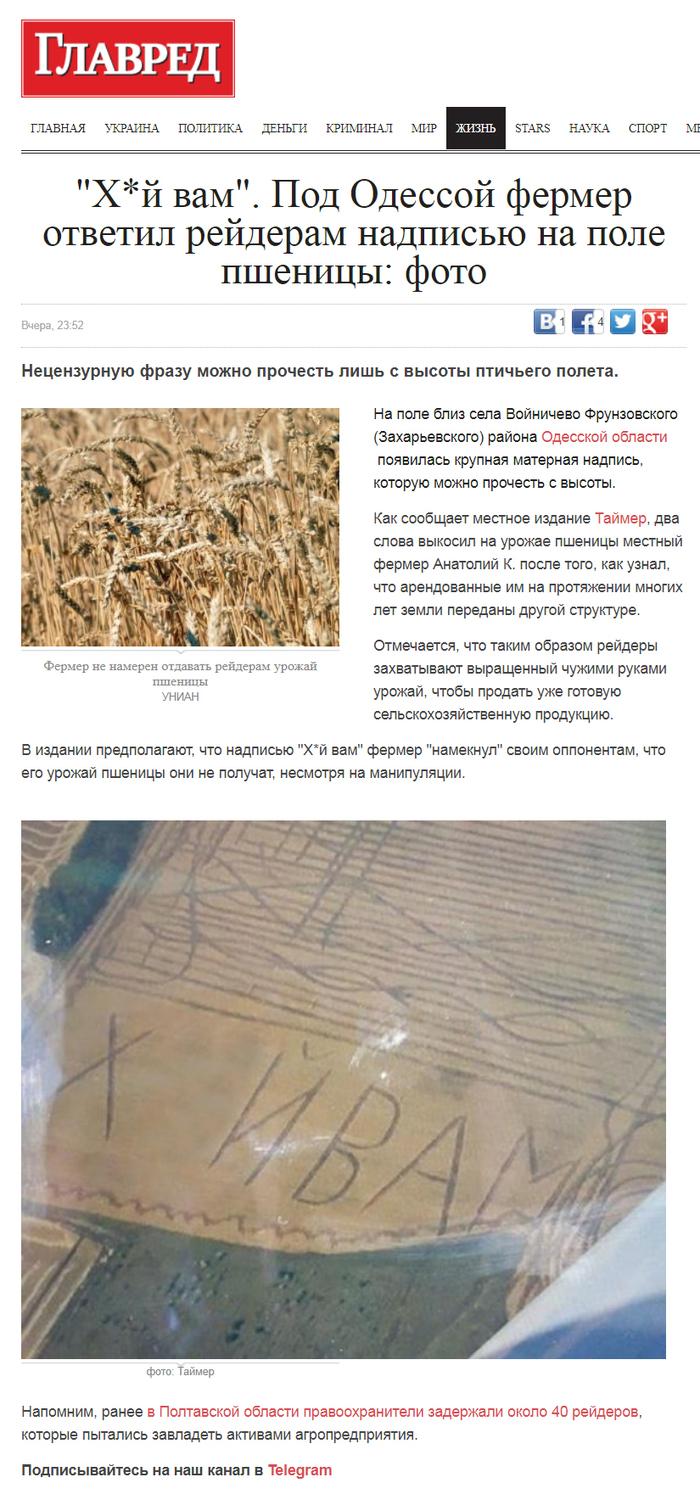 Ответ рейдерам Украина, Политика, Рейдеры, Захват, Урожай, Длиннопост
