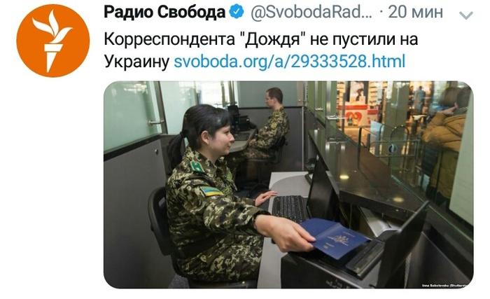 Смешались в кучу кони, люди... Украина, Политика, Радио Свобода, Телеканал Дождь, Страна 404, СМИ, Иностранные агенты, Twitter