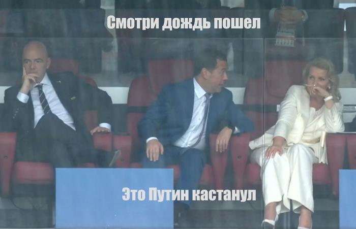 О дожде Магия, Чемпионат мира, Путин, Обожествление, Дмитрий Медведев