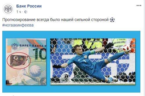 Лол Футбол, Чемпионат мира по футболу 2018, Банк России