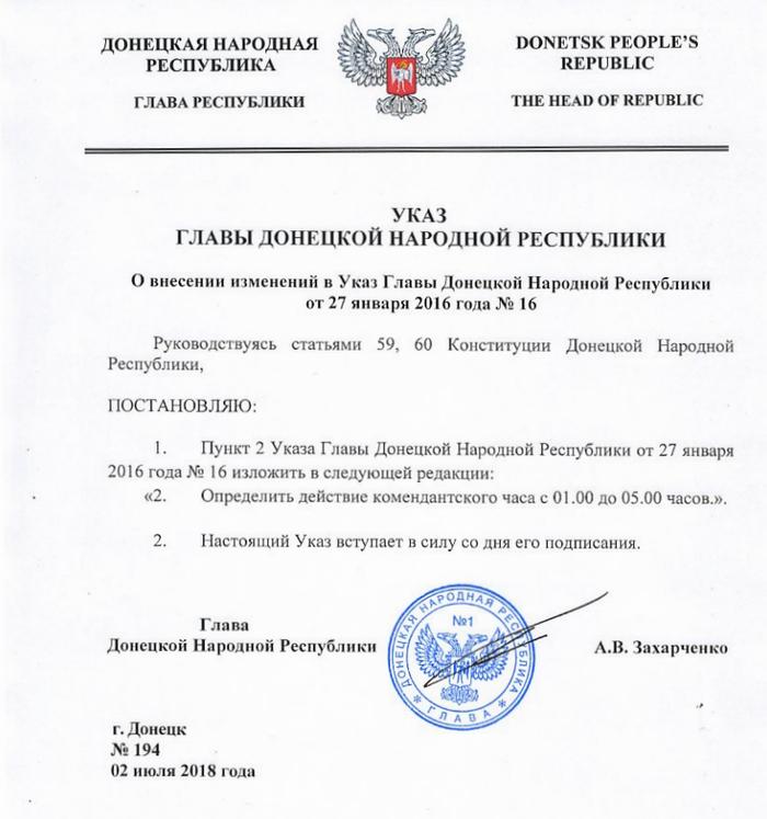 Официально:Комендантский час в Донецке стал короче Донецк, Комендантский час, Указ, ДНР, Захарченко, Время, Новости