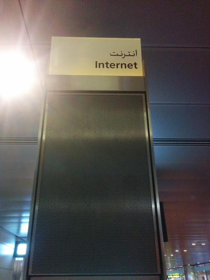 Аэропорт Доха, Катар Аэропорт, Катар, Доха, Терминал, Длиннопост