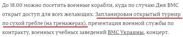 Гулять, так гулять Украина, Одесса, Празднование, Турнир, Сухая гребля, Скриншот, Новости