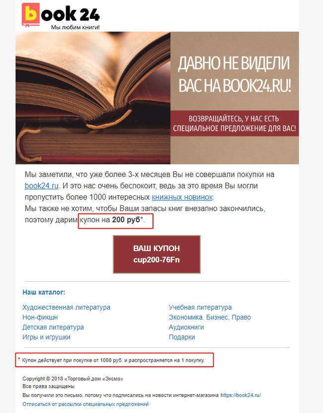 c2b0ceb3bcef М – маркетинг, или купон на –200 рублей превращается в купон на +500
