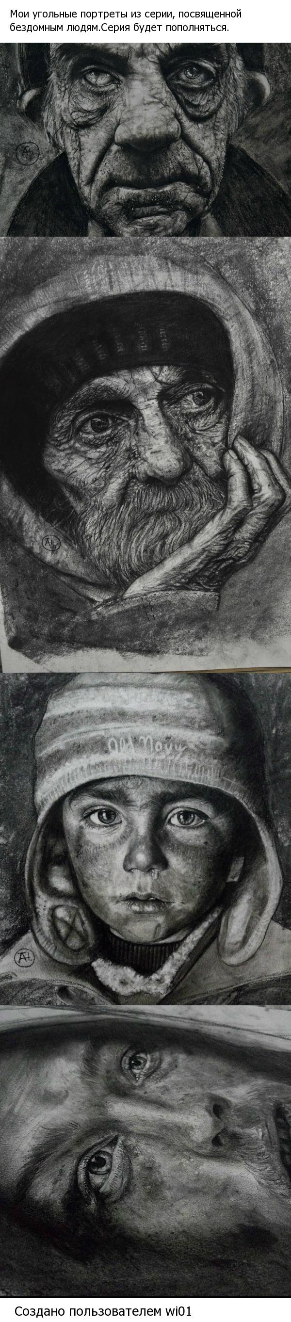 Серия портретов (уголь) Портрет, Угольный карандаш, Рисунок углем, Бездомные, Портреты людей, Портретист, Длиннопост