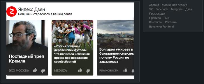 Яндекс, Пикабу, и кто там еще, вы совсем офонарели? Пикабу, Реклама, Яндекс дзен