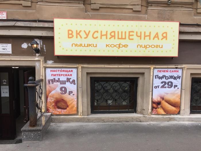 Как закрыть магазин одежды и открыть пекарню ! ( часть 4 -злоключительная ) малый бизнес, Свое дело, ВКУСНЯШЕЧНАЯ, фастфуд, кафе, пекарня, Истории, длиннопост, бизнес